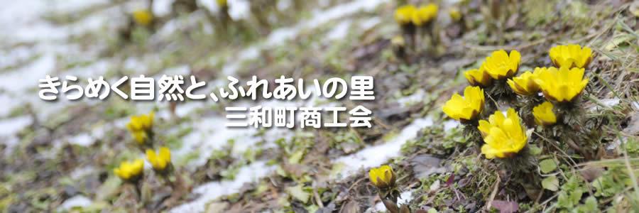 きらめく自然と、ふれあいの里きらめく自然と、ふれあいの里 三和町商工会